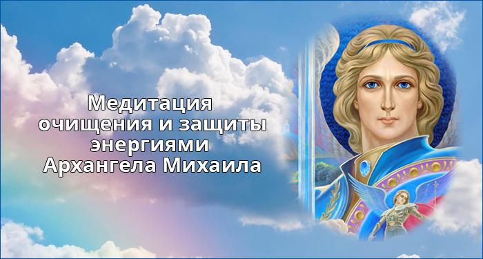 Медитация очищения и защиты энергиями Архангела Михаила