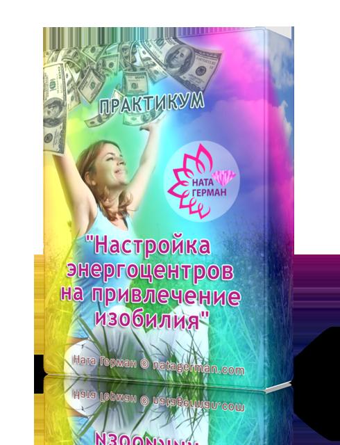 oblozhka-nastroika490x640