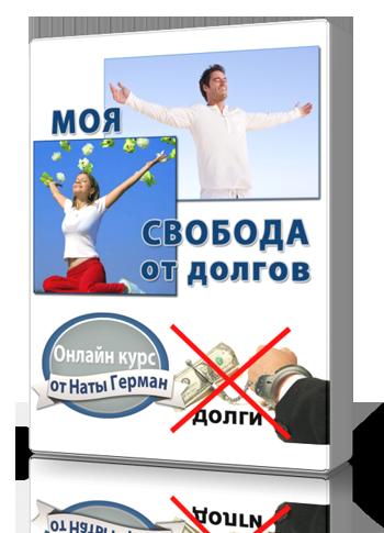 svoboda_ot_dolgov269