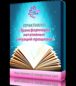 oblozhka-transformaciya-proshlogo