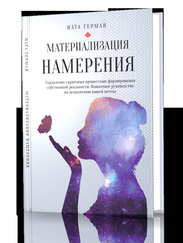 обложка-первой-книги2