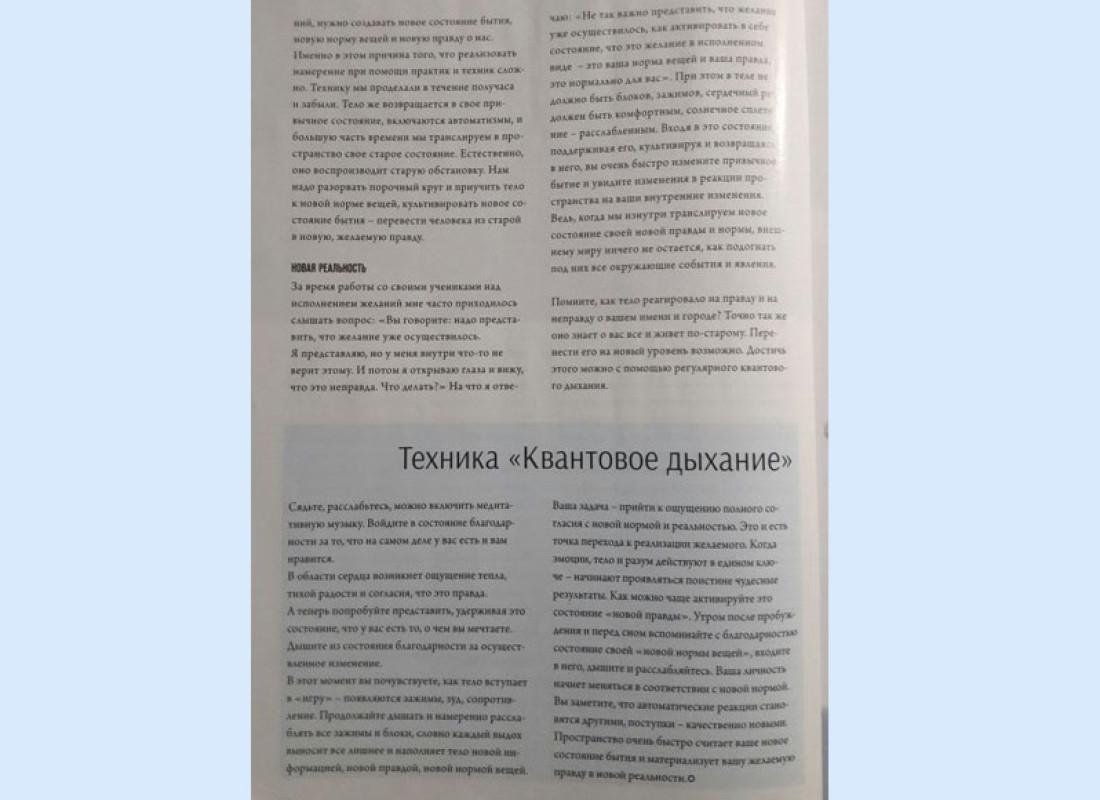 Журнал «Колесо жизни №11/2017″