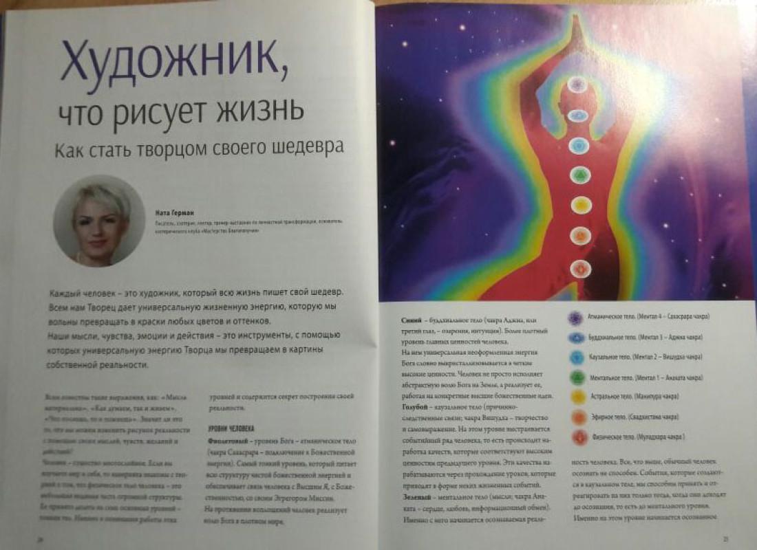 Журнал «Колесо жизни №1/2018″