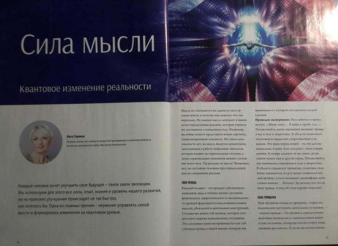 Журнал «Колесо жизни №2/2018″